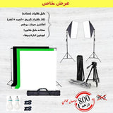 Offer - SoftBox & Backdrop stand and Tripod