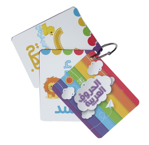 Arabic Alphabet & Words Flash Cards | muslim-baby.com