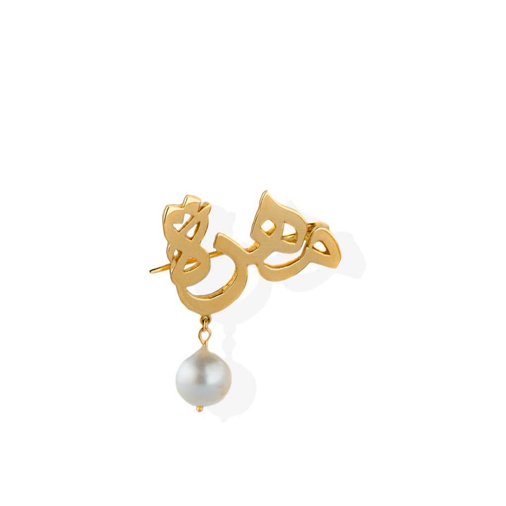 Arabic Calligraphy Baby Pin