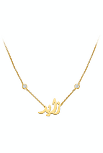 Single Name with 2 Diamonds Necklace