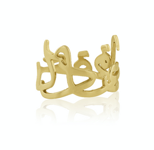 Two Name Ring
