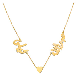 Two Names with Gold Heart in between Necklace
