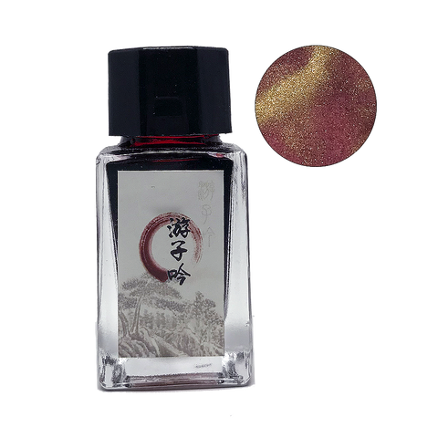 Ancient Song Wanderer's Song - 18ml - The Desk Bandit
