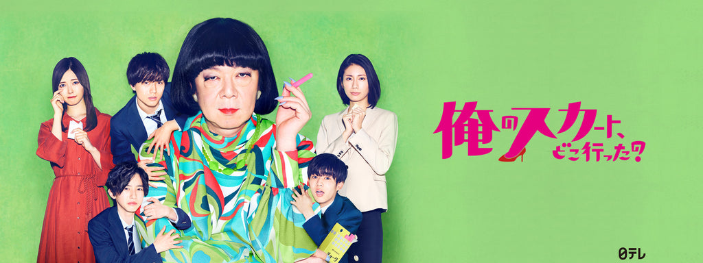 Japanese TV Series My Skirt, Where Did It Go? (Ore No Sukato Doko Itta?)