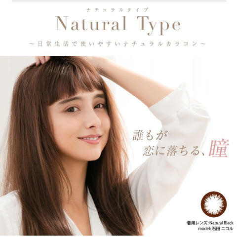 TeAmo Monthly Natural Type
