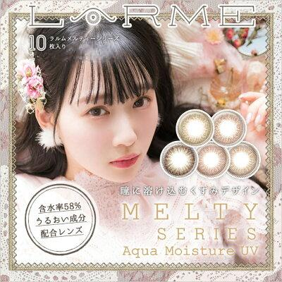 LARME 1 Day Melty Series
