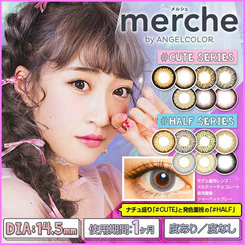 Merche Monthly