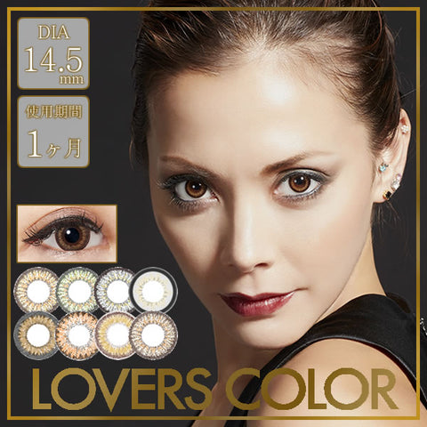 LOVERS COLOR Monthly