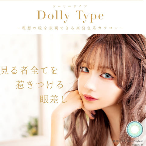 TeAmo Dolly Monthly