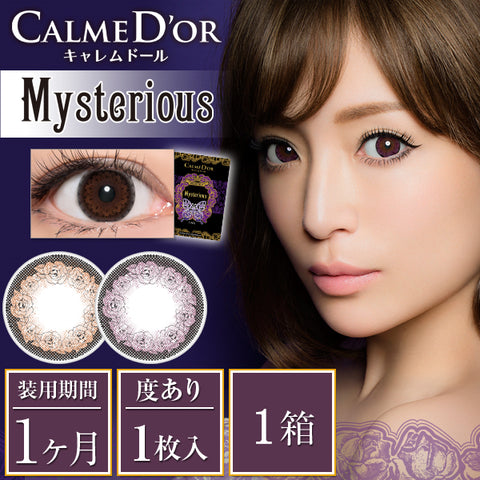 Calme D'or Mysterious Monthly