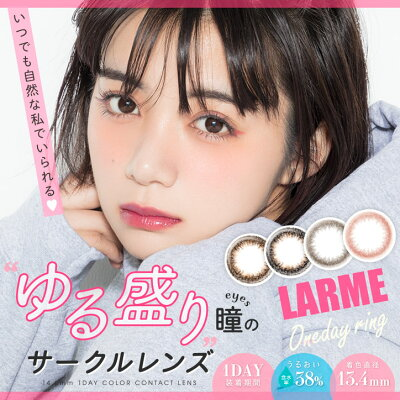 Larme 1 Day Ring