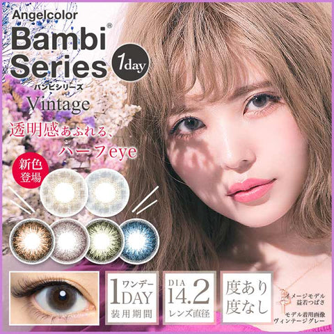 Bambi Series Vintage 1 Day