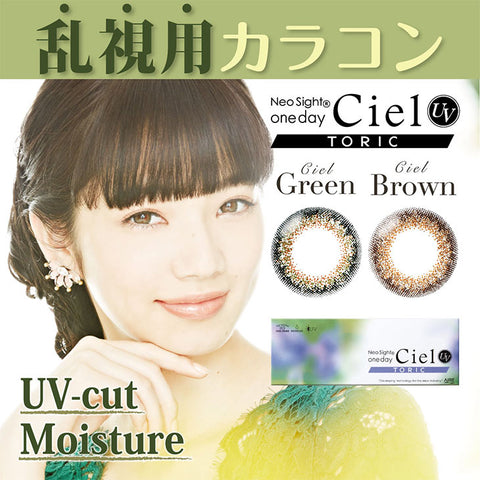 Neo Ciel UV Toric 1 Day