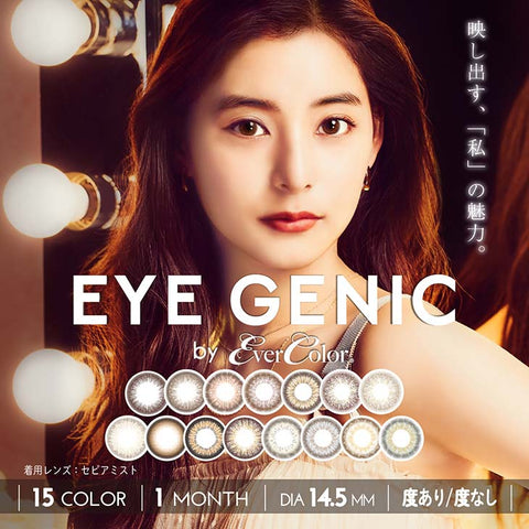EYEGENIC Monthly