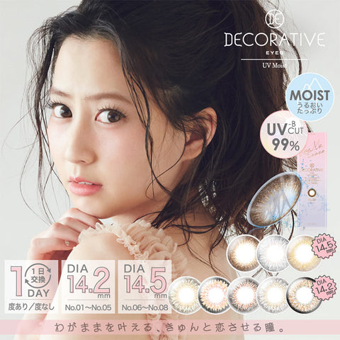 Decorative Eyes UV Moist 1 Day