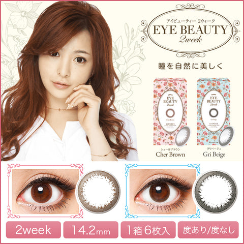 Eye Beauty 2 Week