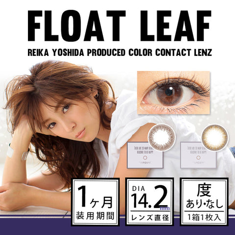 Float Leaf Monthly