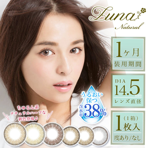 Luna Natural Monthly