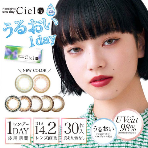 Neo Ciel UV 1 Day