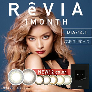 ReVIA Monthly Color