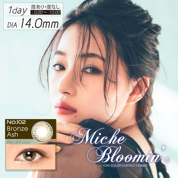 Miche Bloomin QuarterVeilSeries No.102BronzeAsh - 小さい兎USAGICONTACTカラコン通販 | 日本美瞳 | Japanese Color Contact Lenses Shop