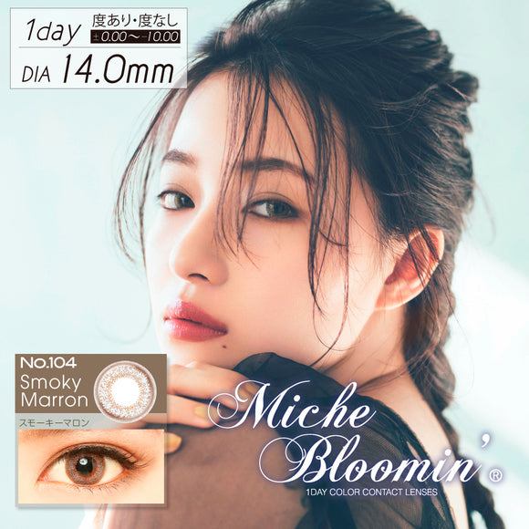 Miche Bloomin QuarterVeilSeries NO.104SmokyMarron - 小さい兎USAGICONTACTカラコン通販 | 日本美瞳 | Japanese Color Contact Lenses Shop