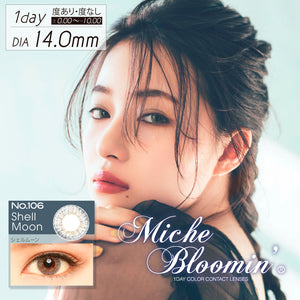 Miche Bloomin QuarterVeilSeries NO.106ShellMoon - 小さい兎USAGICONTACTカラコン通販 | 日本美瞳 | Japanese Color Contact Lenses Shop
