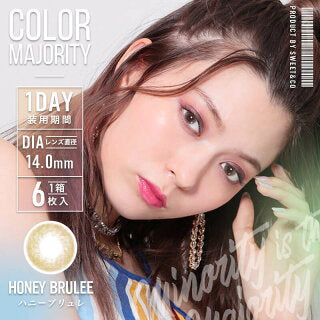 Color Majority 1 Day HoneyBrulee - 小さい兎USAGICONTACTカラコン通販 | 日本美瞳 | Japanese Color Contact Lenses Shop