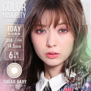 Color Majority 1 Day SugarBaby - 小さい兎USAGICONTACTカラコン通販 | 日本美瞳 | Japanese Color Contact Lenses Shop
