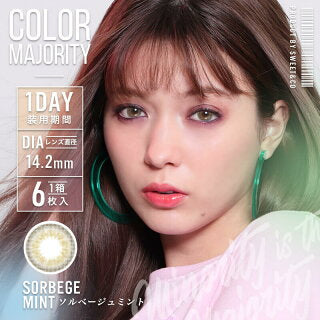 Color Majority 1 Day SorbegeMint - 小さい兎USAGICONTACTカラコン通販 | 日本美瞳 | Japanese Color Contact Lenses Shop