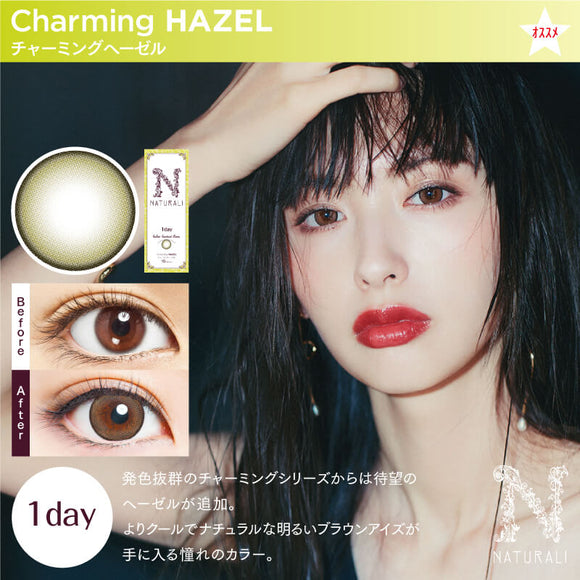 Naturali 1 Day Charming Hazel - 小さい兎USAGICONTACTカラコン通販 | 日本美瞳 | Japanese Color Contact Lenses Shop