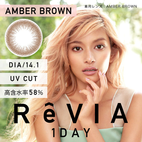 ReVIA 1 Day Amber Brown - 小さい兎USAGICONTACTカラコン通販 | 日本美瞳 | Japanese Color Contact Lenses Shop