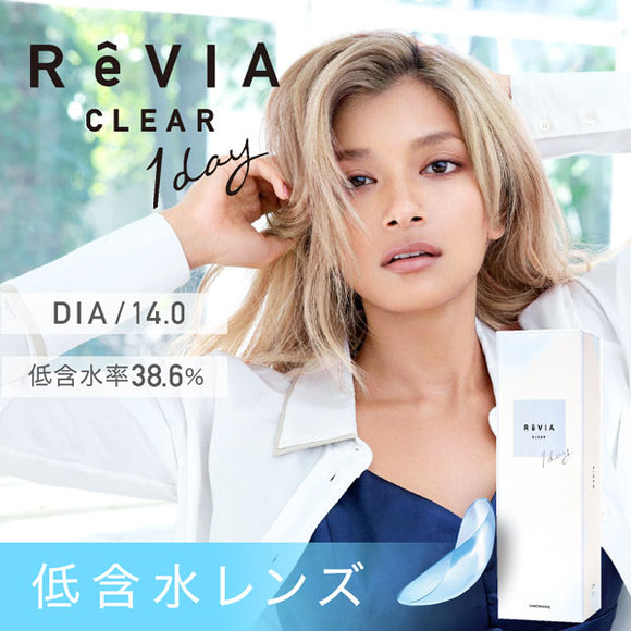 Revia Clear 1 Day (Water Content 38.6%) - 小さい兎USAGICONTACTカラコン通販 | 日本美瞳 | Japanese Color Contact Lenses Shop