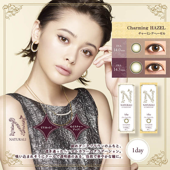Naturali UV Moisture 1 Day Charming Hazel - 小さい兎USAGICONTACTカラコン通販 | 日本美瞳 | Japanese Color Contact Lenses Shop