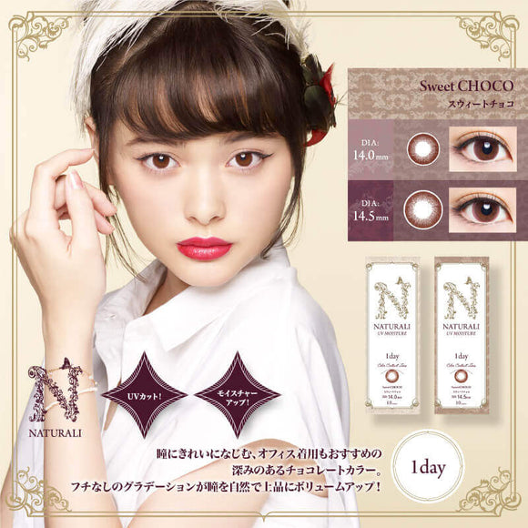 Naturali UV Moisture 1 Day Sweet Choco - 小さい兎USAGICONTACTカラコン通販 | 日本美瞳 | Japanese Color Contact Lenses Shop