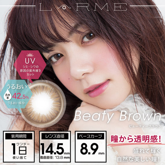 LARME 1 Day BeatyBrown - 小さい兎USAGICONTACTカラコン通販 | 日本美瞳 | Japanese Color Contact Lenses Shop
