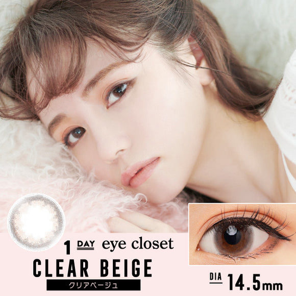 EyeCloset 1 Day ClearBeige - 小さい兎USAGICONTACTカラコン通販 | 日本美瞳 | Japanese Color Contact Lenses Shop