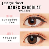 EyeCloset 1 Day GaussChocolat - 小さい兎USAGICONTACTカラコン通販 | 日本美瞳 | Japanese Color Contact Lenses Shop