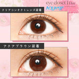EyeCloset AquaMoistUV 1 Day AquaBrown - 小さい兎USAGICONTACTカラコン通販 | 日本美瞳 | Japanese Color Contact Lenses Shop