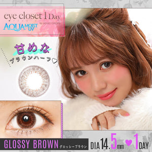 EyeCloset AquaMoistUV 1 Day GlossyBrown - 小さい兎USAGICONTACTカラコン通販 | 日本美瞳 | Japanese Color Contact Lenses Shop
