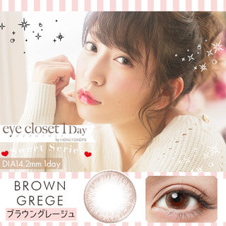 EyeCloset SweetSeries 1 Day BrownGrege - 小さい兎USAGICONTACTカラコン通販 | 日本美瞳 | Japanese Color Contact Lenses Shop
