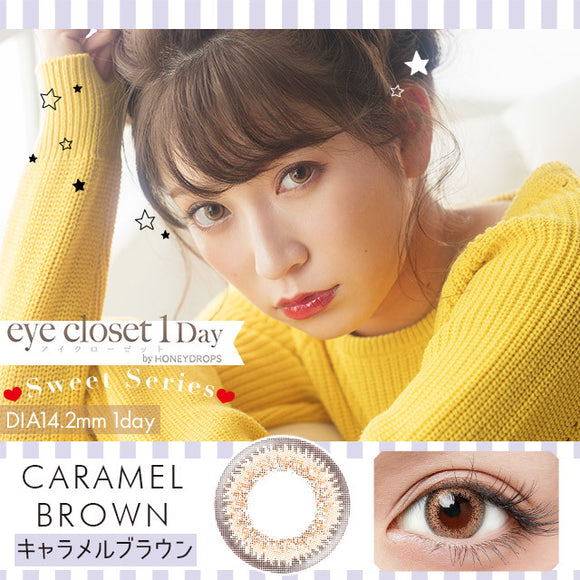 EyeCloset SweetSeries 1 Day CaramelBrown - 小さい兎USAGICONTACTカラコン通販 | 日本美瞳 | Japanese Color Contact Lenses Shop