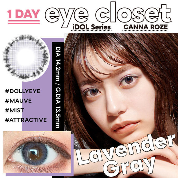 EyeCloset i-Dol 1 Day LavenderGray - 小さい兎USAGICONTACTカラコン通販 | 日本美瞳 | Japanese Color Contact Lenses Shop