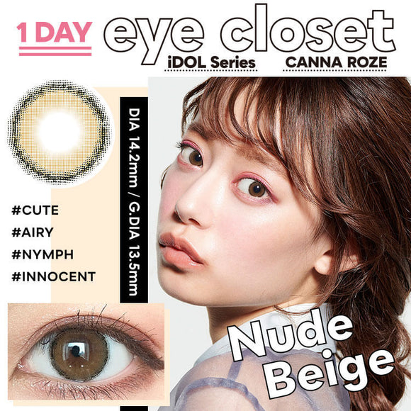 EyeCloset i-Dol 1 Day NudeBeige - 小さい兎USAGICONTACTカラコン通販 | 日本美瞳 | Japanese Color Contact Lenses Shop