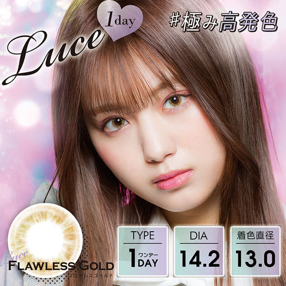 Luce 1 Day FlawlessGold - 小さい兎USAGICONTACTカラコン通販 | 日本美瞳 | Japanese Color Contact Lenses Shop