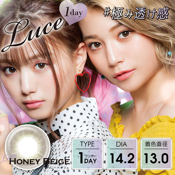 Luce 1 Day HoneyBeige - 小さい兎USAGICONTACTカラコン通販 | 日本美瞳 | Japanese Color Contact Lenses Shop