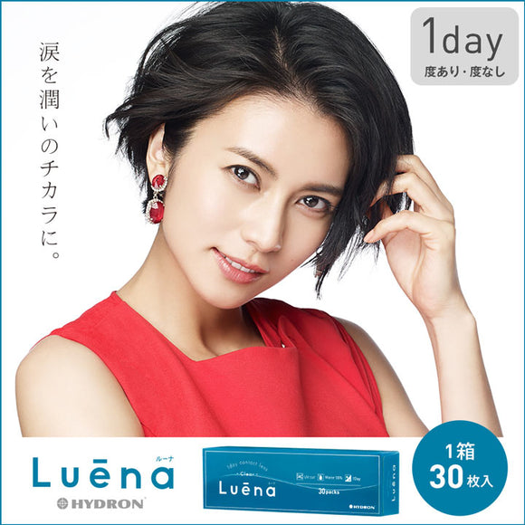 Luena Clear 1 Day - 小さい兎USAGICONTACTカラコン通販 | 日本美瞳 | Japanese Color Contact Lenses Shop