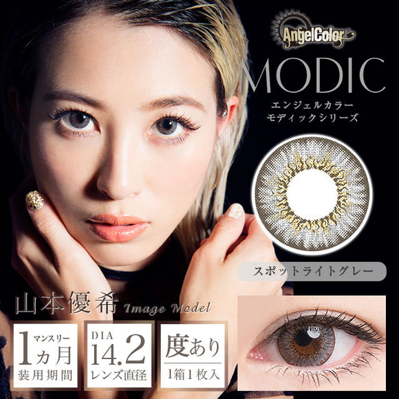 Angelcolor Modic Monthly SpotlightGray - 小さい兎USAGICONTACTカラコン通販 | 日本美瞳 | Japanese Color Contact Lenses Shop