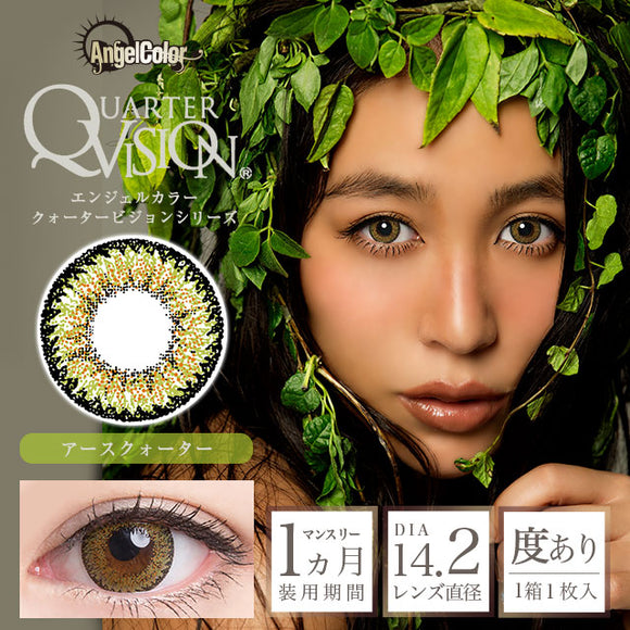 Angelcolor QuarterVision Monthly EarthQuarter - 小さい兎USAGICONTACTカラコン通販 | 日本美瞳 | Japanese Color Contact Lenses Shop