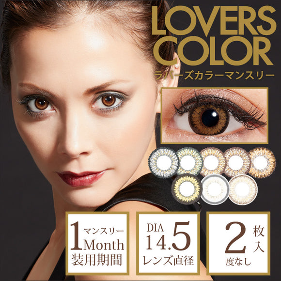 Loverscolor Monthly ShineyGold - 小さい兎USAGICONTACTカラコン通販 | 日本美瞳 | Japanese Color Contact Lenses Shop